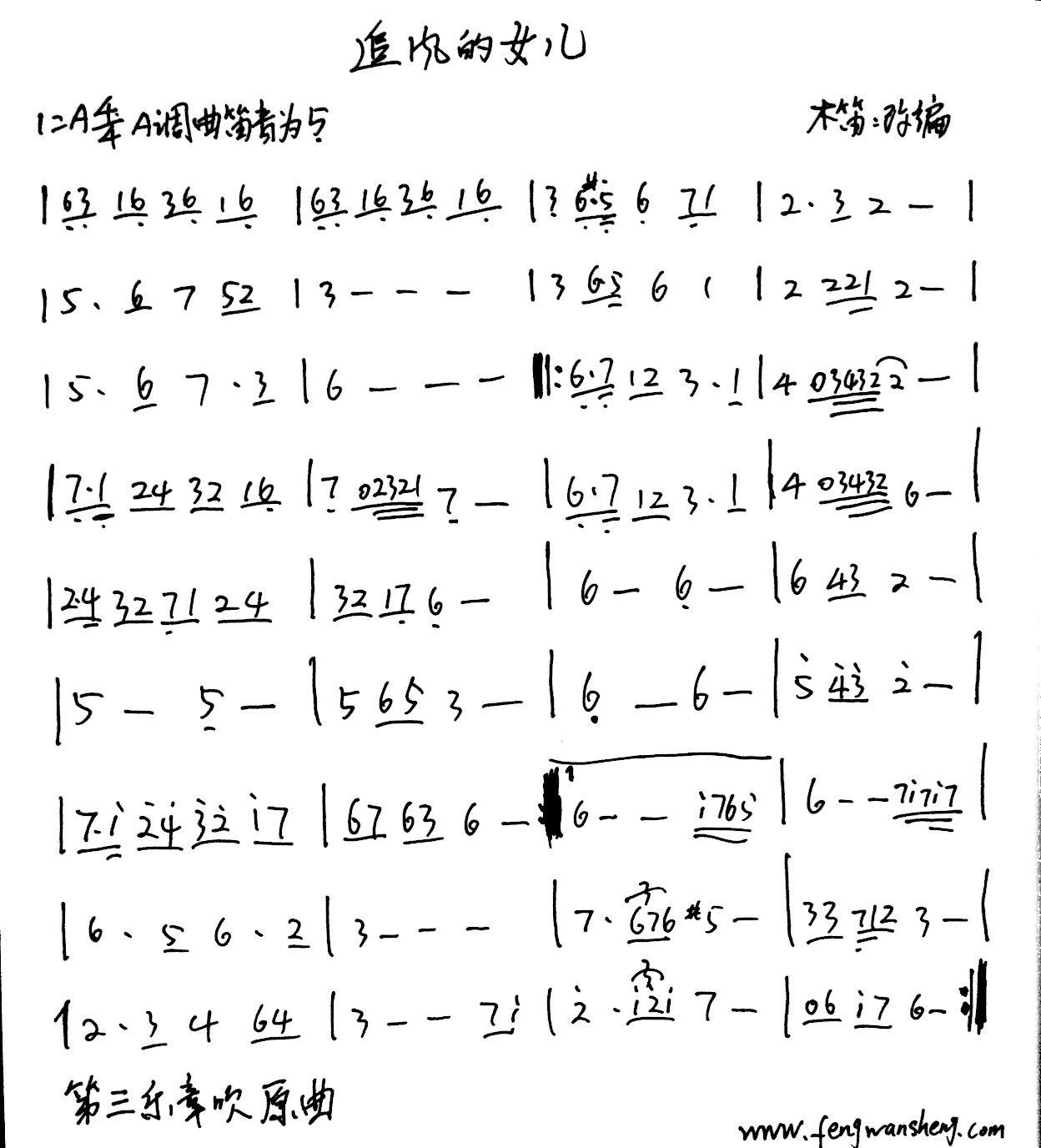 日本尺八名曲简谱