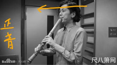 吹出尺八沉浮音的技巧2.jpg