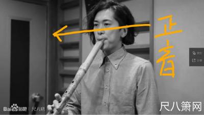 吹出尺八沉浮音的技巧3.jpg